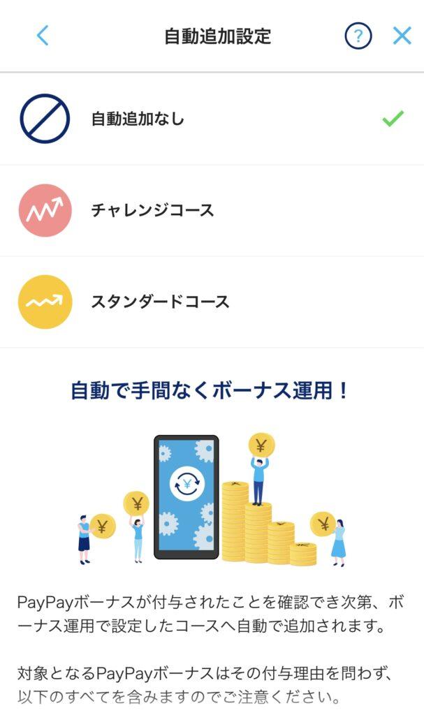 PayPayボーナス運用の自動追加説明イメージ