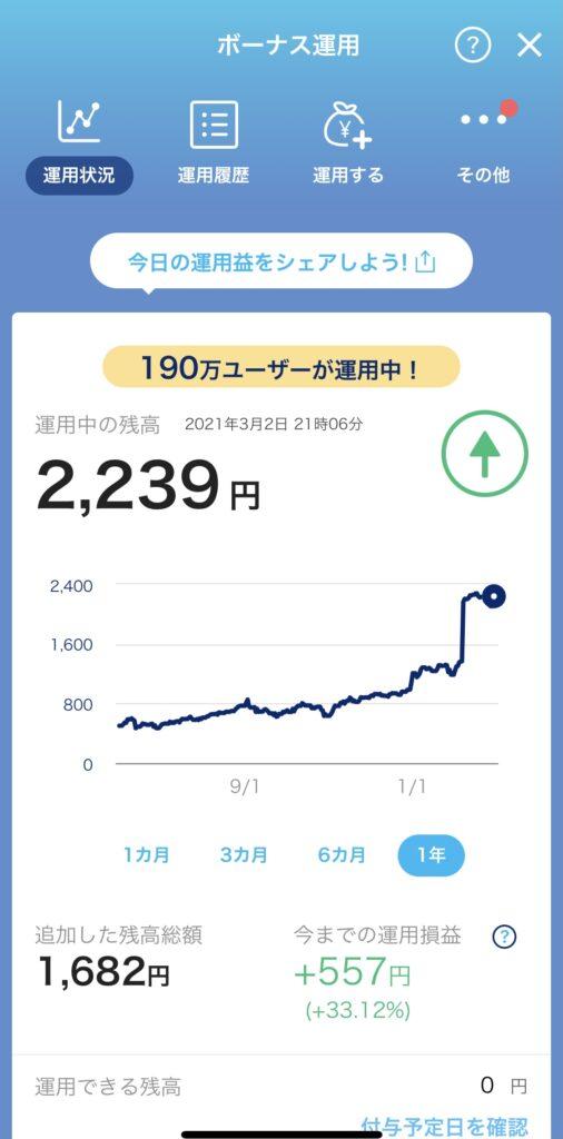 PayPayボーナス運用のイメージ画像3
