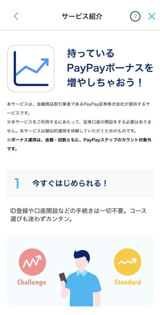 PayPayボーナス運用のイメージ画像2