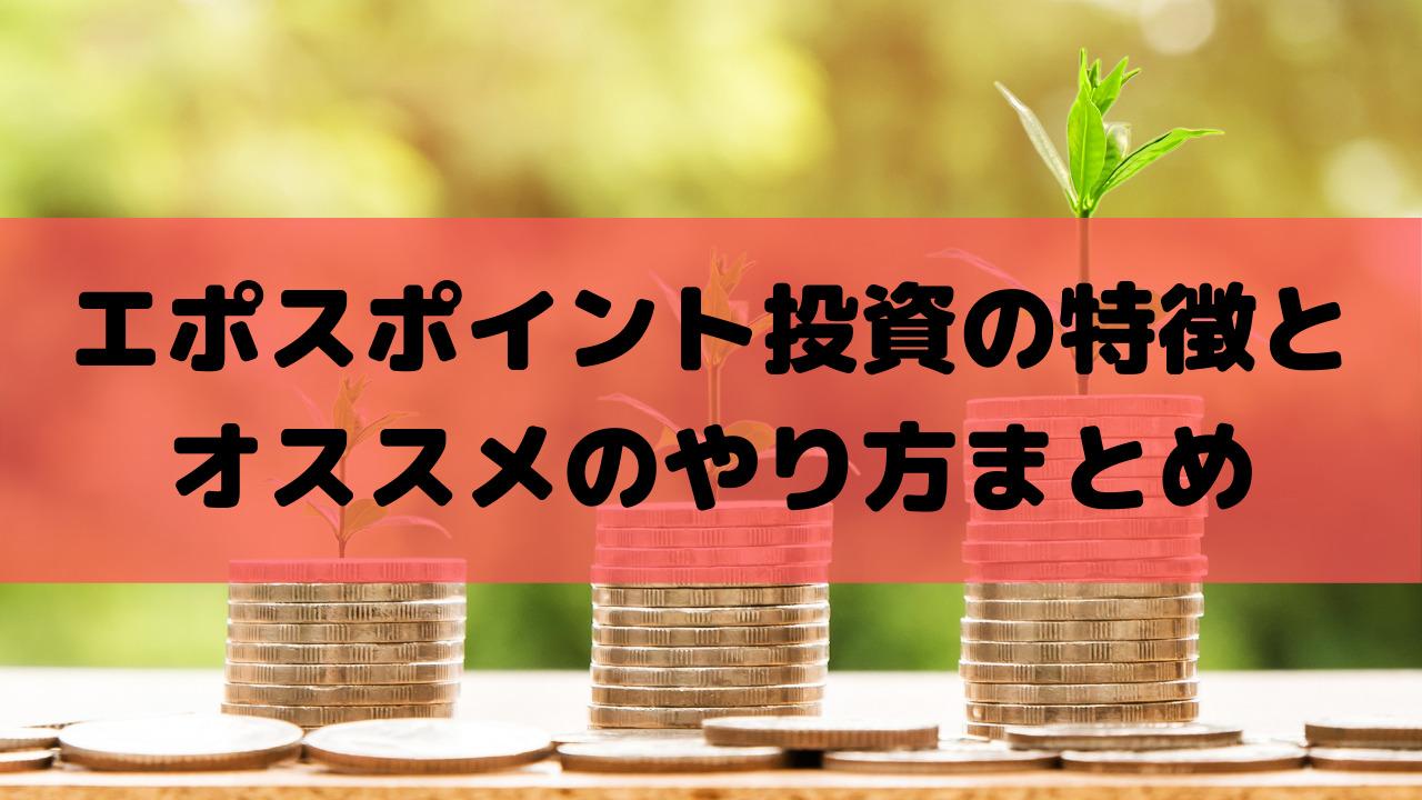エポスポイント投資と投資信託の特徴まとめブログページイメージ