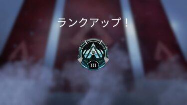 Apex Legendsのランクマッチでプラチナ帯に到達(ソロプレイ)
