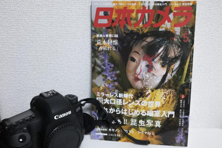 休刊した日本カメラ