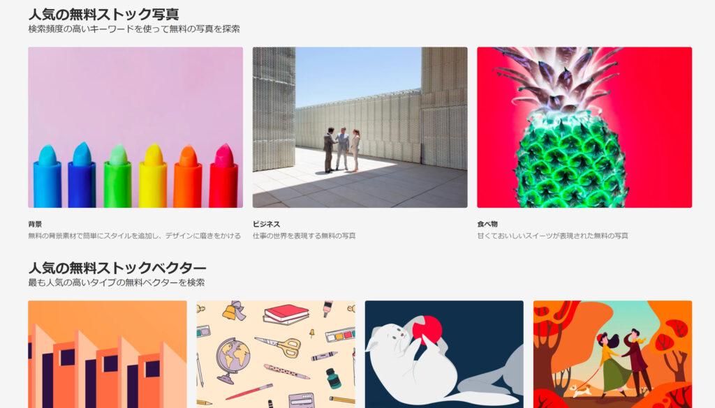 Adobe stockの無料コレクションのイメージ