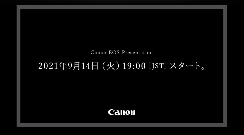 キヤノンの2021年EOS新製品発表イベント