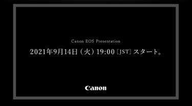 キヤノンが新型EOS発表会を予告!EOS R3がいよいよ登場か